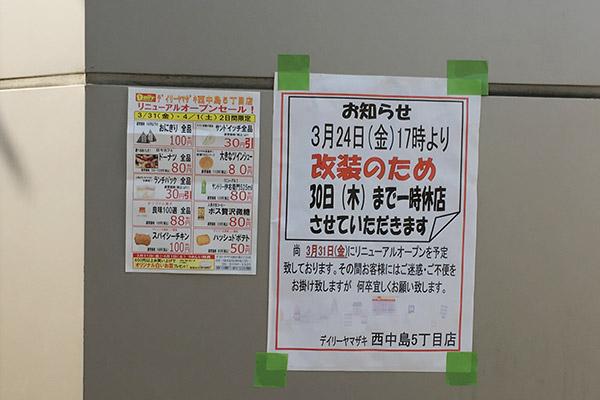 f:id:nishinaka-antena:20170409000949j:plain
