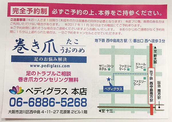 f:id:nishinaka-antena:20170625020841j:plain