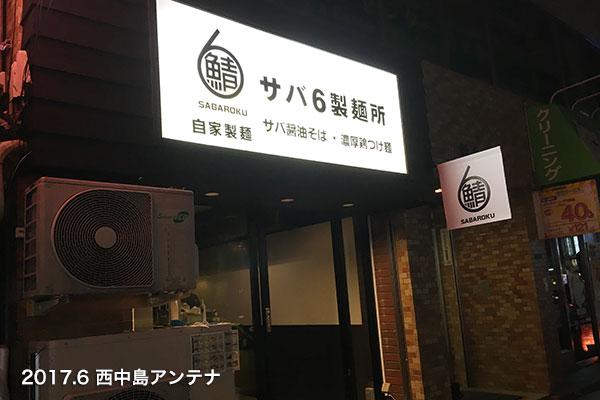 f:id:nishinaka-antena:20170625223017j:plain