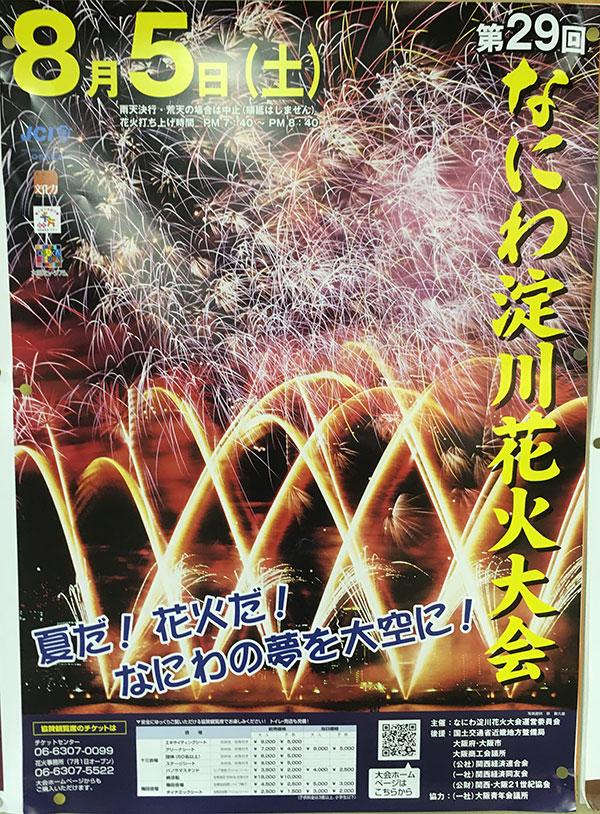 f:id:nishinaka-antena:20170804173222j:plain