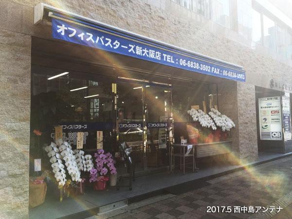 f:id:nishinaka-antena:20170816181640j:plain