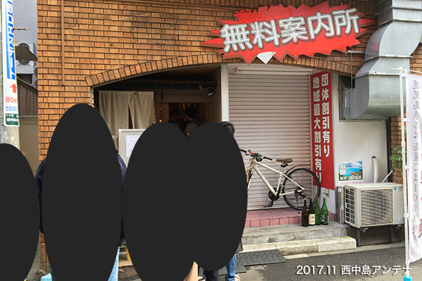 f:id:nishinaka-antena:20171208110208j:plain
