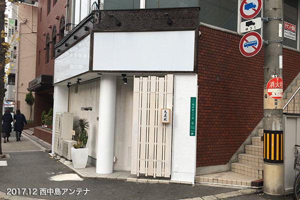 f:id:nishinaka-antena:20171226182146j:plain
