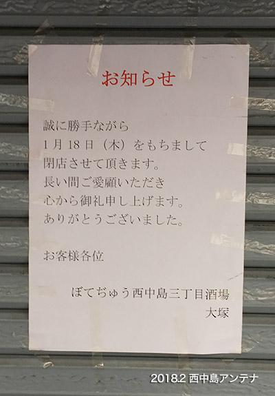 f:id:nishinaka-antena:20180209175153j:plain