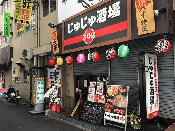 じゅじゅ酒場 西中島店