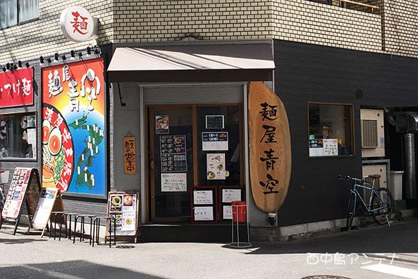 青空 新大阪店