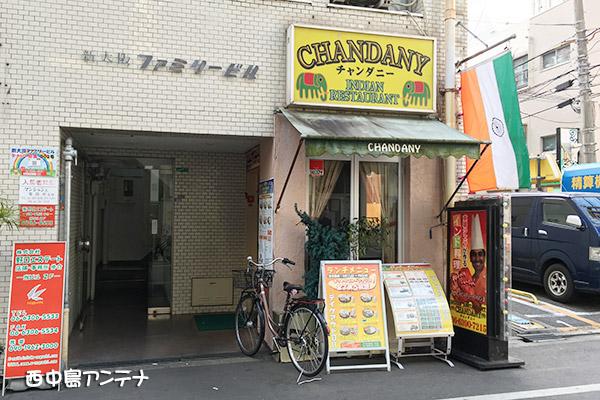 西中島のカレー店 チャンダニ―
