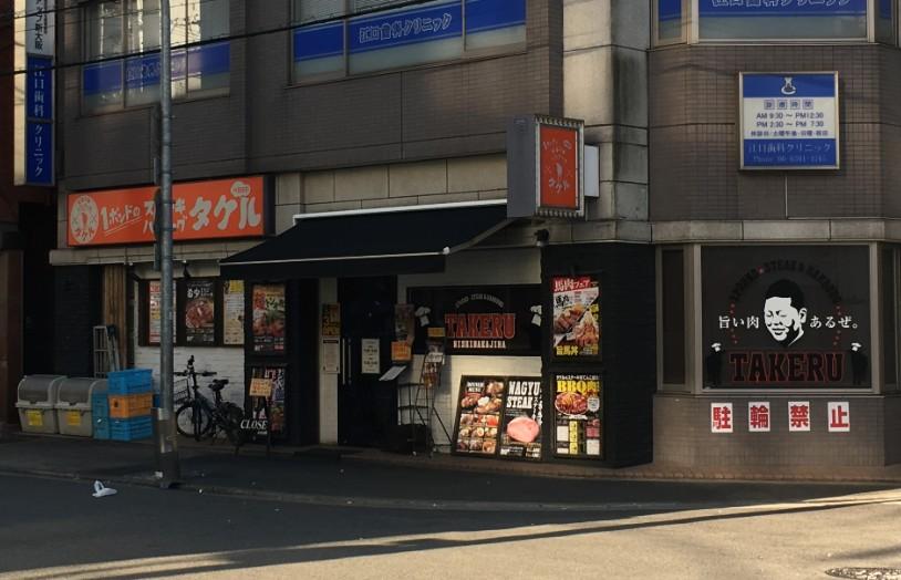 ステーキハンバーグタケル 西中島店