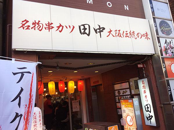 西中島 名物串かつ田中