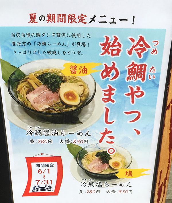 うまい麺には福来たる 冷鯛らーめん