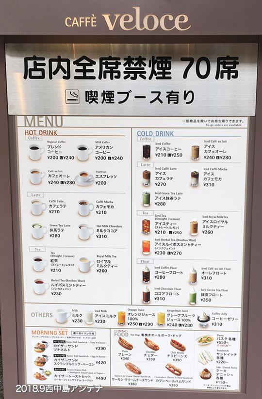 カフェ ベローチェ西中島南方店 メニュー