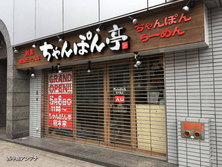 ちゃんぽん亭 西中島店