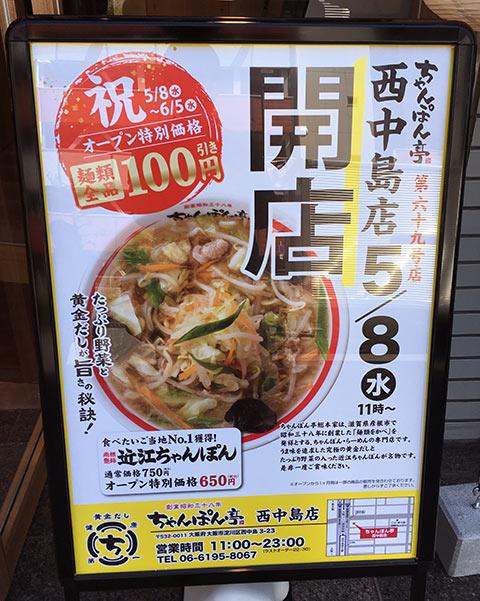 ちゃんぽん亭 西中島店オープン