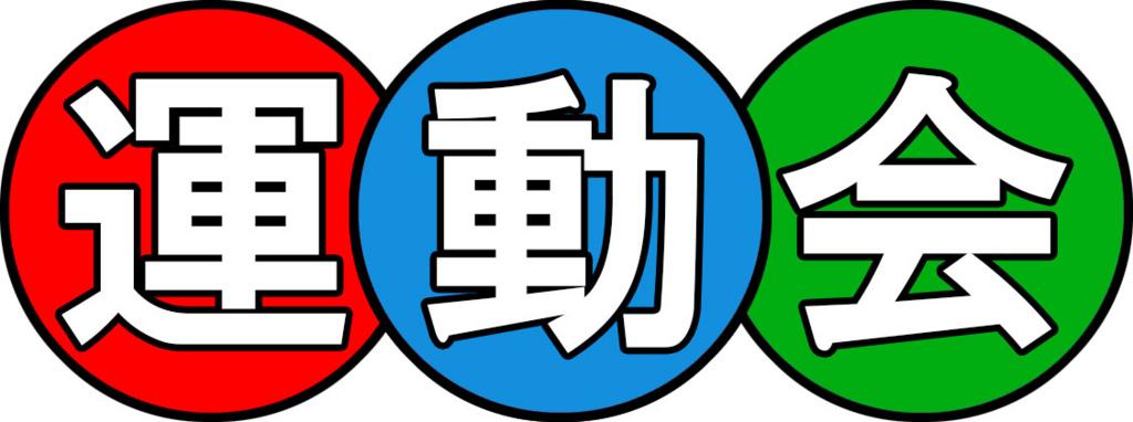f:id:nishinakanobu1:20161009203139j:plain