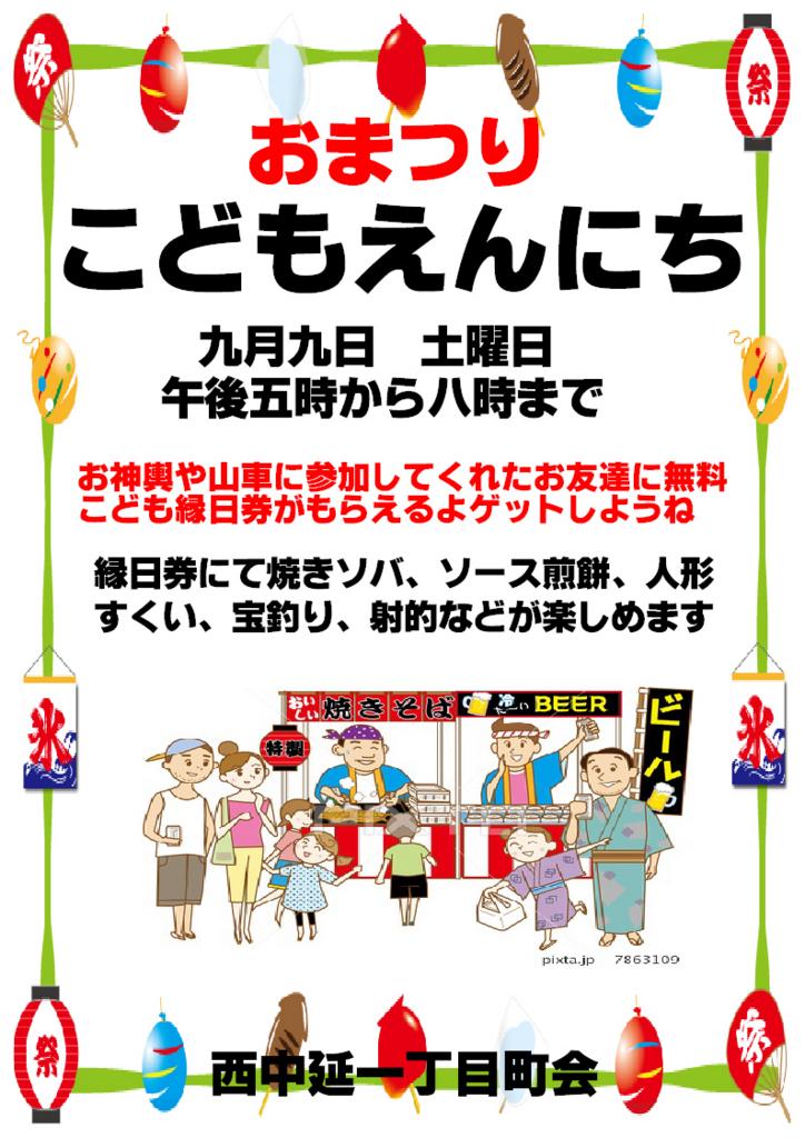 f:id:nishinakanobu1:20170828195936j:plain