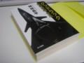 [今日買った本]グッドラック 戦闘妖精・雪風_水没により買いなおし