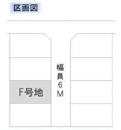 西宮市上田東町土地F号地 4番 配置図