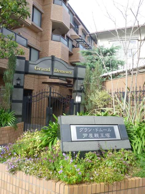 グランドムール芦屋親王塚(3階部分・97.76㎡) 外観