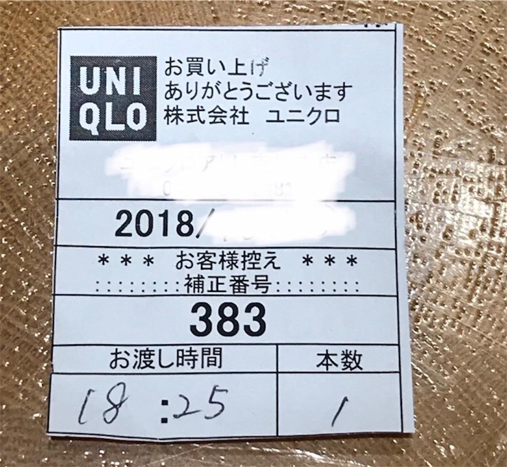 f:id:nishino-kiiro:20181004110231j:image