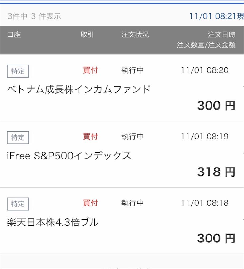 f:id:nishino-kiiro:20181101114121j:image