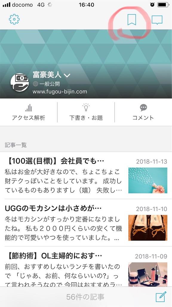 f:id:nishino-kiiro:20181114164647j:image