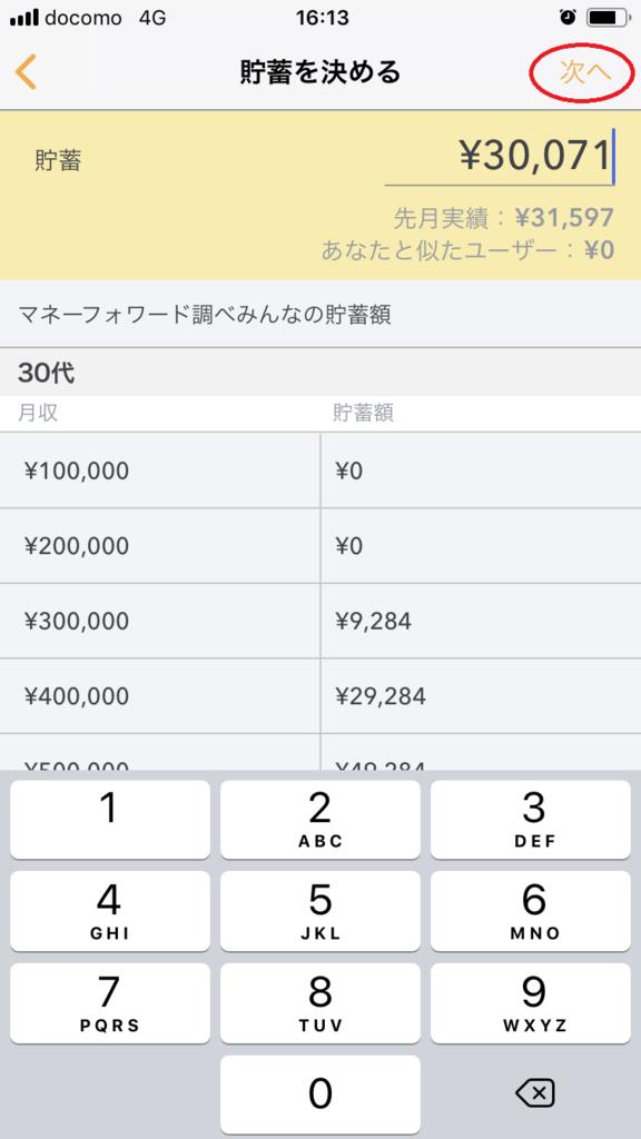 f:id:nishino-kiiro:20181120162444p:plain