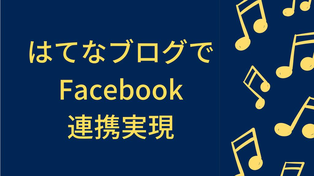 f:id:nishino-kiiro:20181121161455p:plain