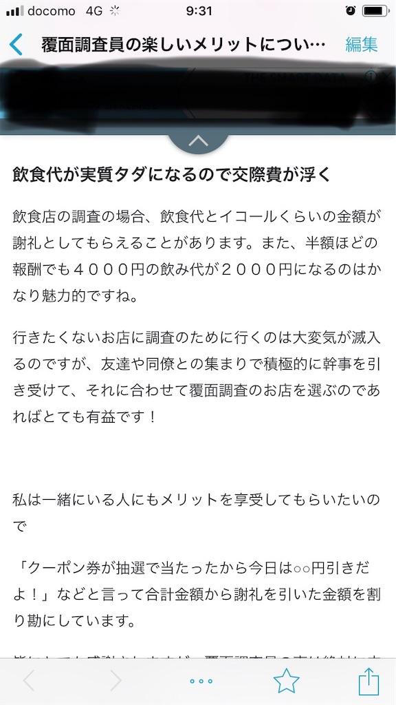 f:id:nishino-kiiro:20181122093451j:image