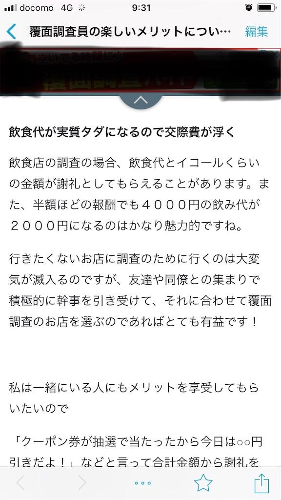 f:id:nishino-kiiro:20181122093456j:image