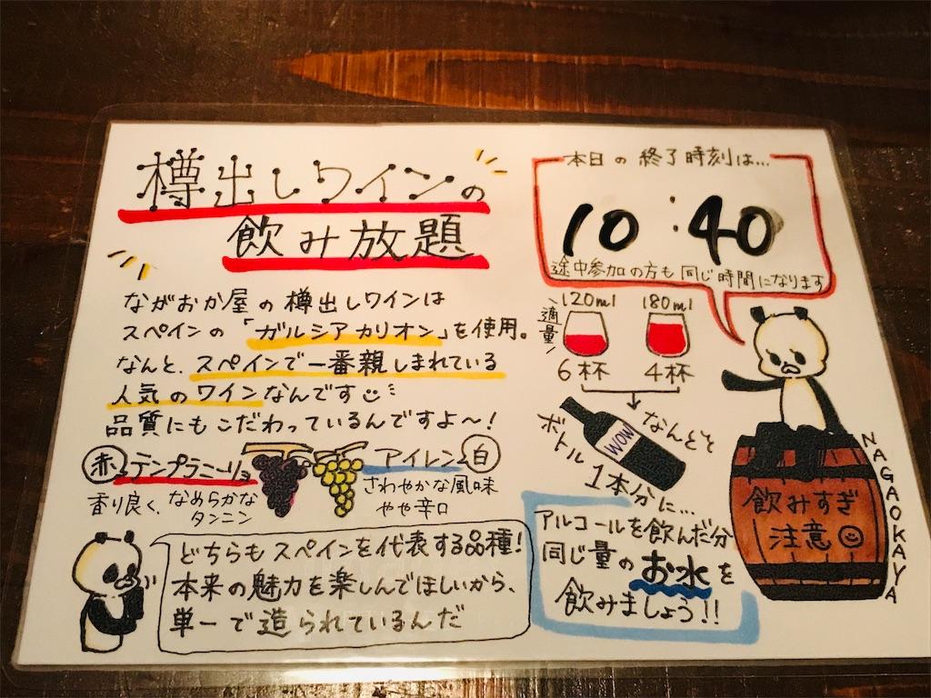 f:id:nishino-kiiro:20181124001358j:image