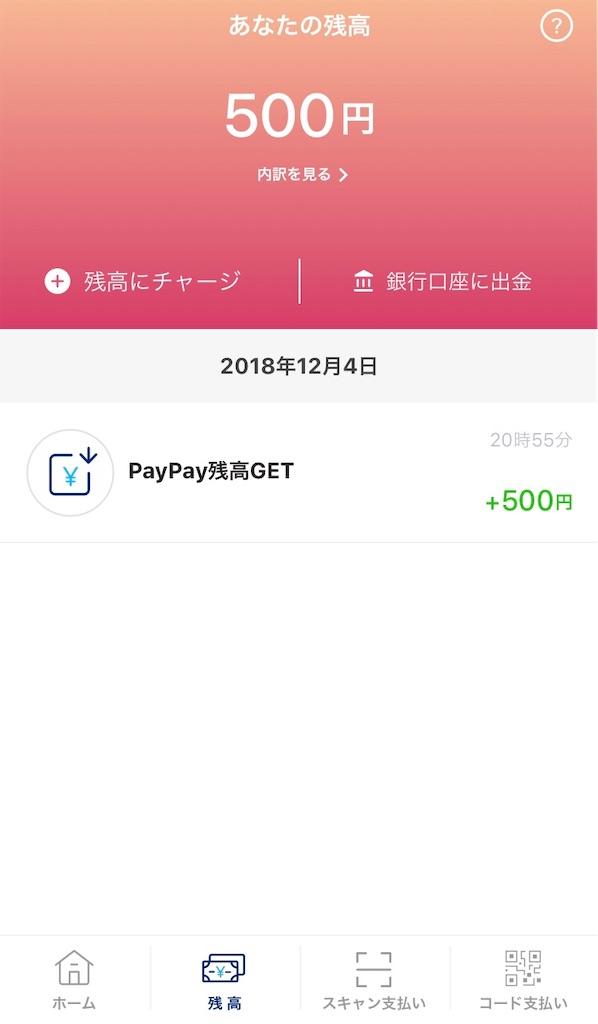 f:id:nishino-kiiro:20181205084330j:image