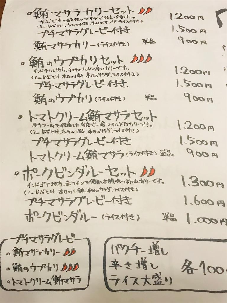 f:id:nishino-kiiro:20181216153038j:image