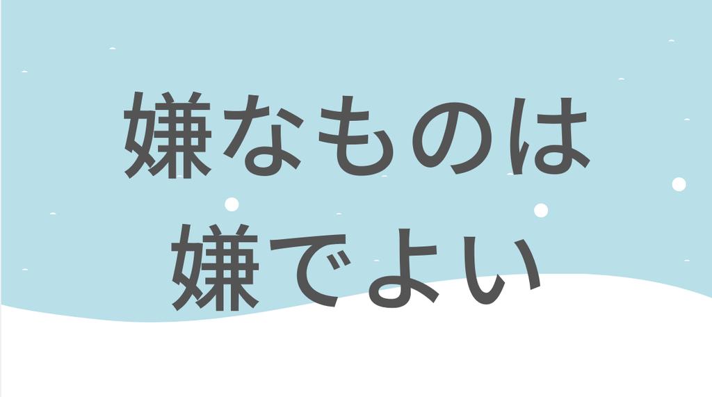 f:id:nishino-kiiro:20181219160139p:plain
