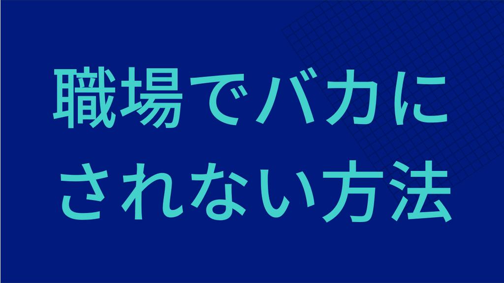 f:id:nishino-kiiro:20181220144850p:plain