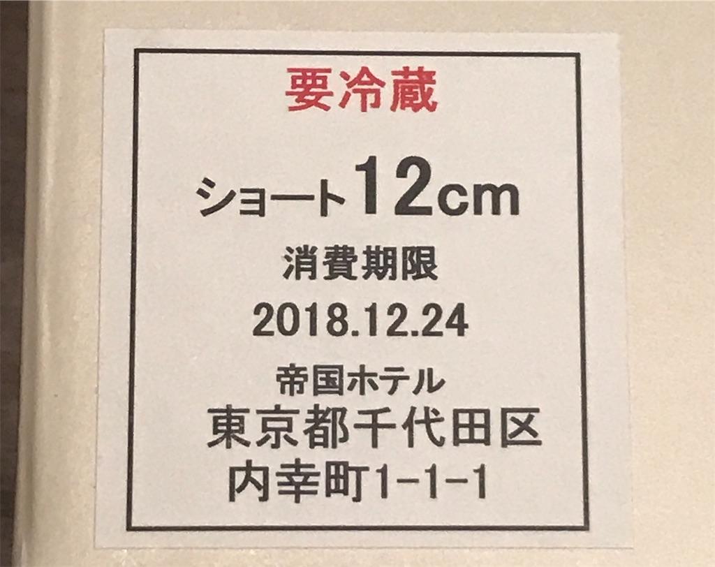 f:id:nishino-kiiro:20181224211930j:image