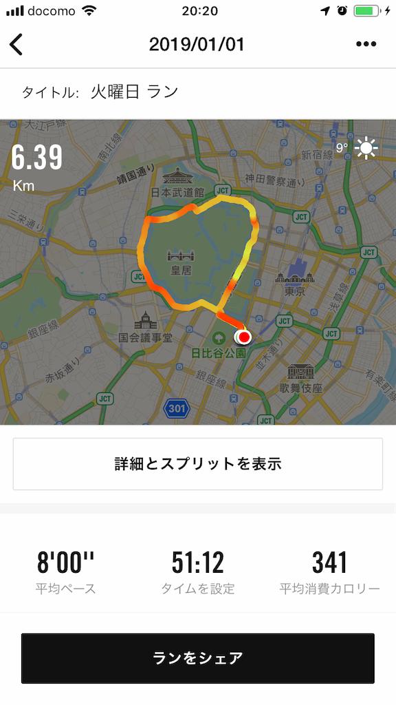 f:id:nishino-kiiro:20190102082111p:image