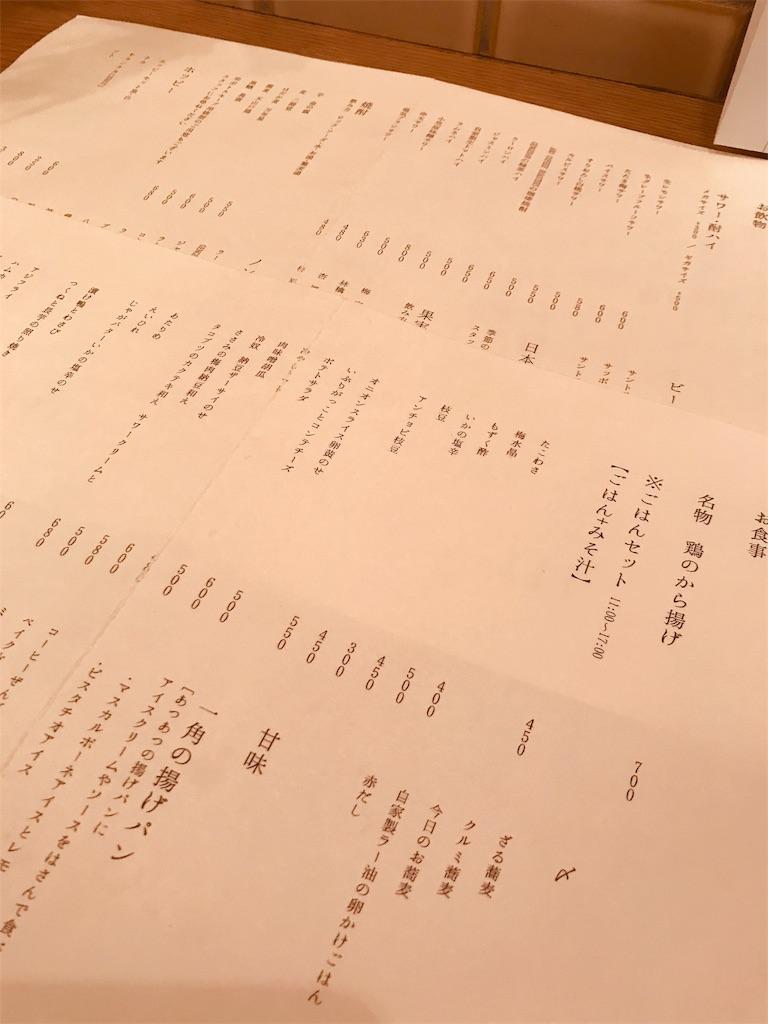 f:id:nishino-kiiro:20190105205227j:image