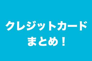 f:id:nishinokazu:20170407145224p:plain