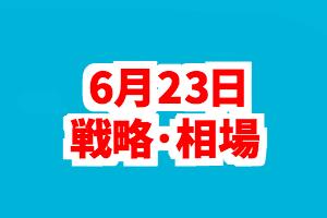 f:id:nishinokazu:20170623095409p:plain