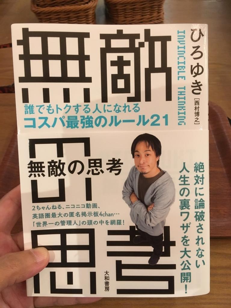 f:id:nishinokazu:20170709213449j:plain