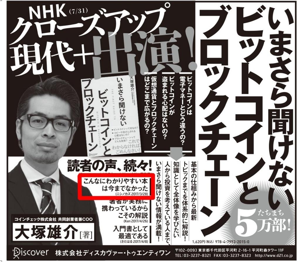 f:id:nishinokazu:20170825145546j:plain