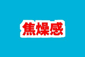 f:id:nishinokazu:20170827181458p:plain