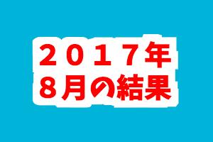 f:id:nishinokazu:20170901164527p:plain
