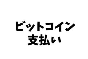 f:id:nishinokazu:20170917192246p:plain
