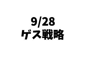 f:id:nishinokazu:20170928133811p:plain