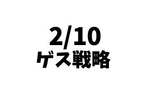 f:id:nishinokazu:20180210153035p:plain