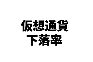 f:id:nishinokazu:20180814173541p:plain