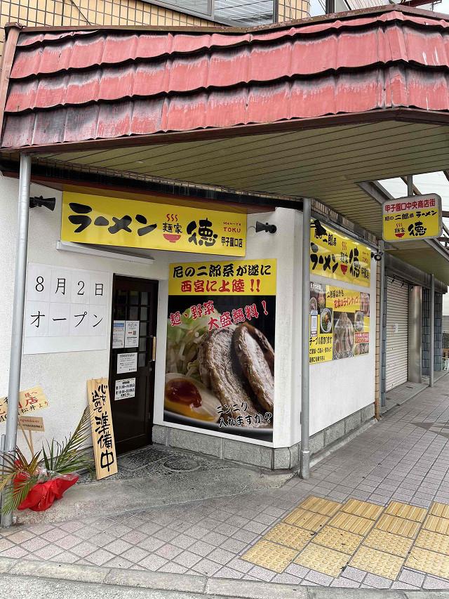 f:id:nishinomiya-minami:20210831112433j:plain