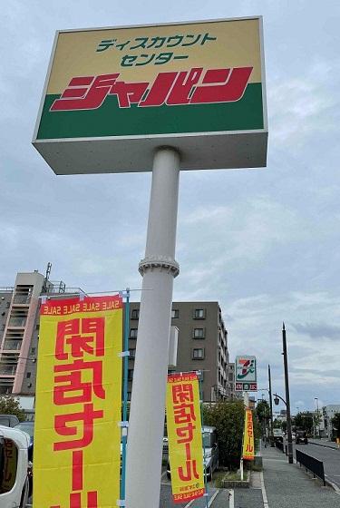 f:id:nishinomiya-minami:20210902101059j:plain