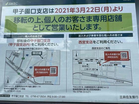 f:id:nishinomiya-minami:20210902101747j:plain